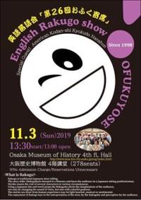 ofukuyose 表