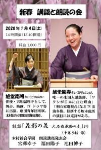 新春講談と朗読の会