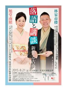 15-8-21 ichiro