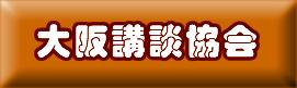 大阪講談協会