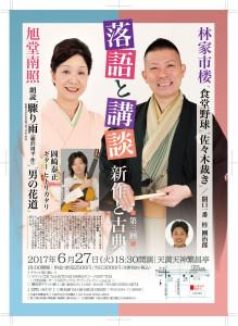 17-6-27 ichiro-ol
